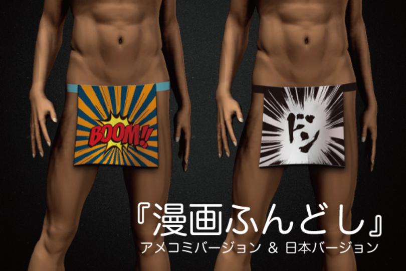 ふんどしで日本を元気に! 漫画ふんどし制作プロジェクト