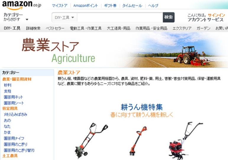 Amazonに「農業ストア」オープン。急に耕うん機が欲しくなってもポチれちゃう!