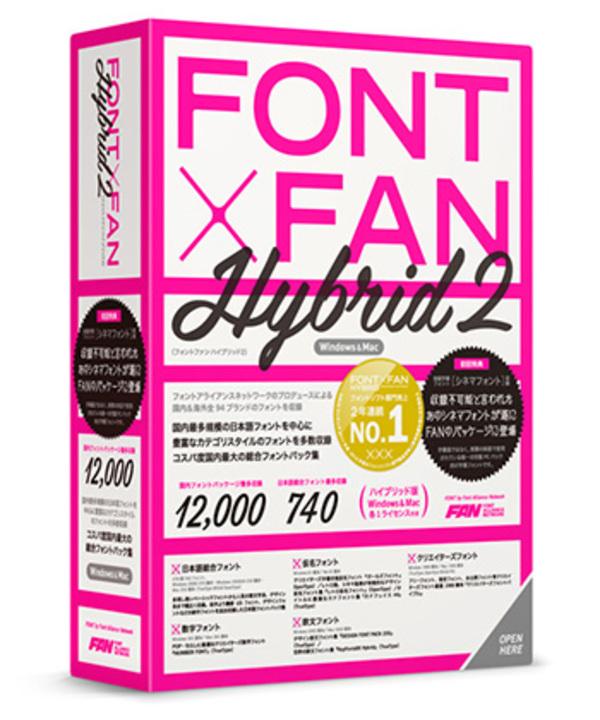 国内最大規模の1万2000フォントを収録。「FONT x FAN HYBRID 2」が発売