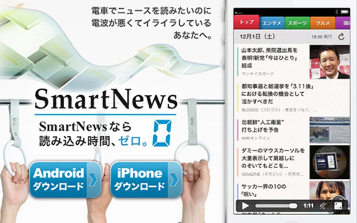 iOSでバリバリ使われてる情報収集アプリ「SmartNews」にAndroid版が登場
