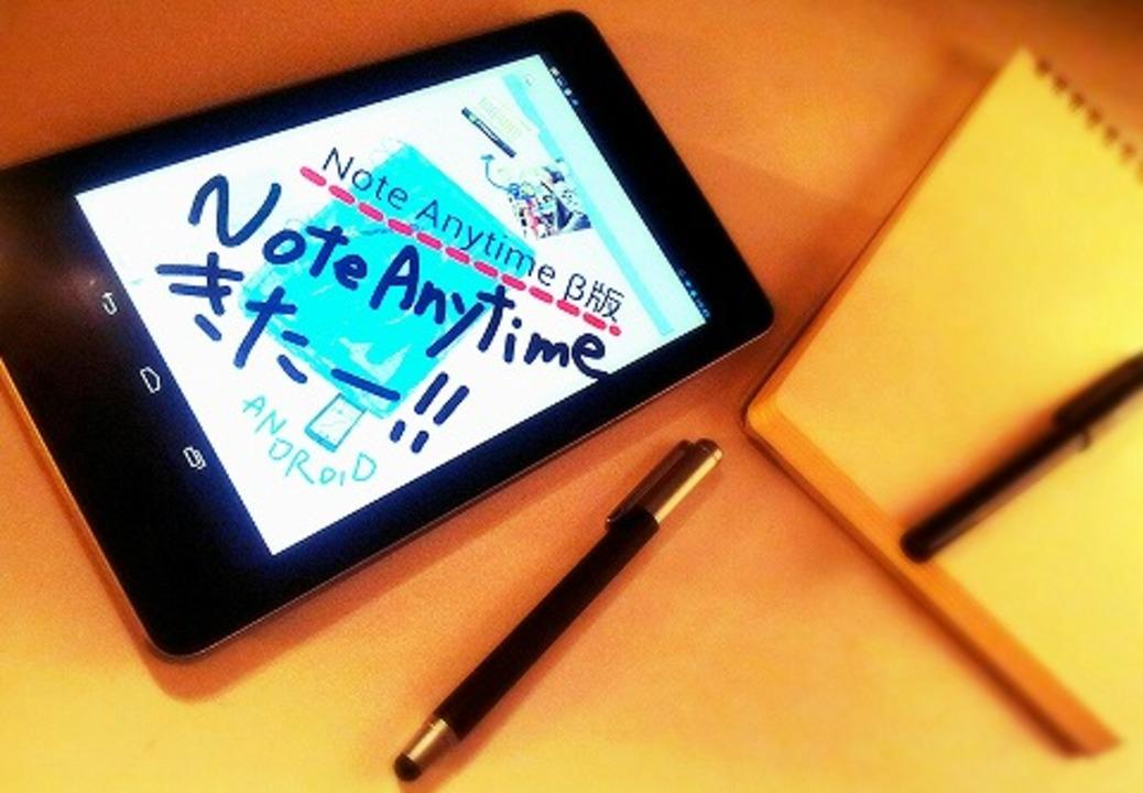 紙いらなくね?なノートアプリ「Note Anytime β版」。今ならAndroid版が無料!