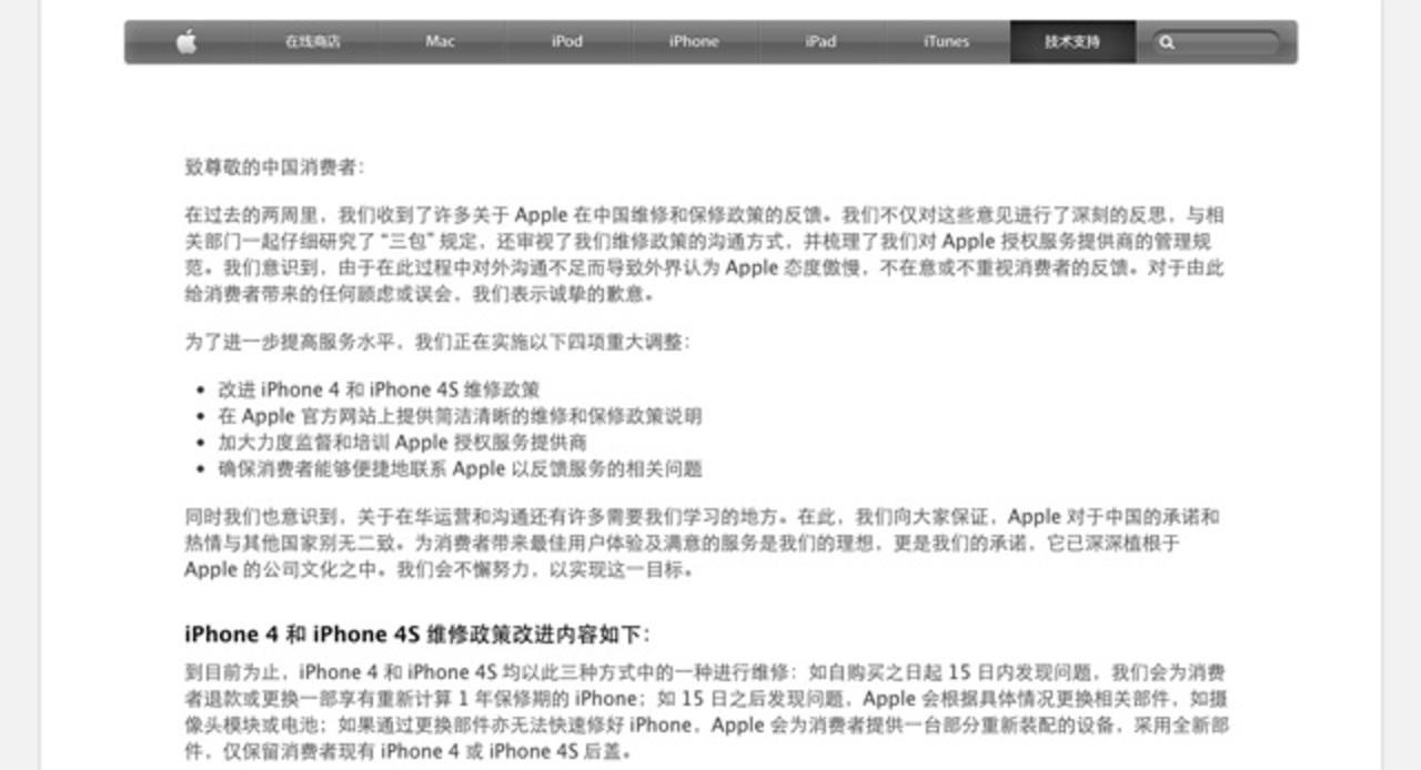 アップルがiPhone保証問題について中国で謝罪。クックCEOの署名入り