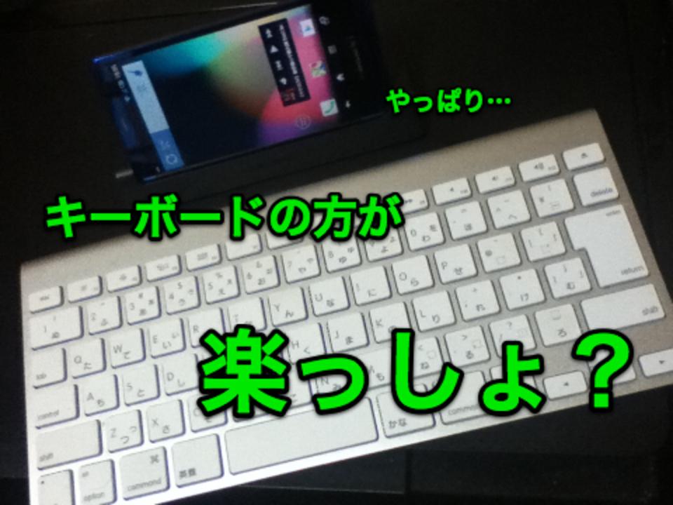 同一Wi-Fi環境ならスマホでもPCのキーボードを使えちゃうAndroidアプリ「eType」