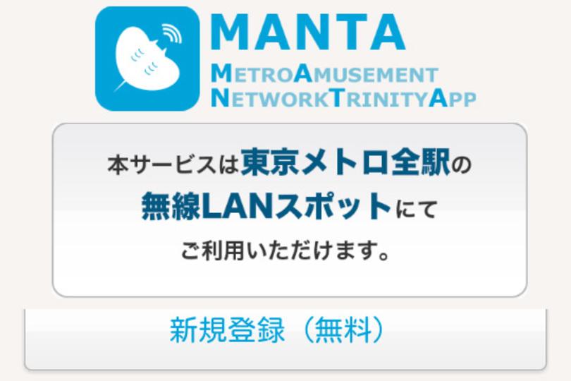 東京メトロユーザ歓喜の嵐! 爆速Wi-Fiに駅構内で接続できるスマホアプリ「MANTA」