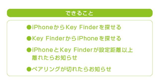 130404KeyFinder02.jpg