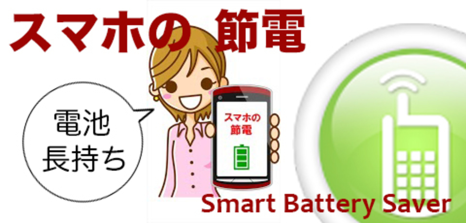 日本語なのでわかりやすい。Android用通信キラーアプリ「スマホの節電」