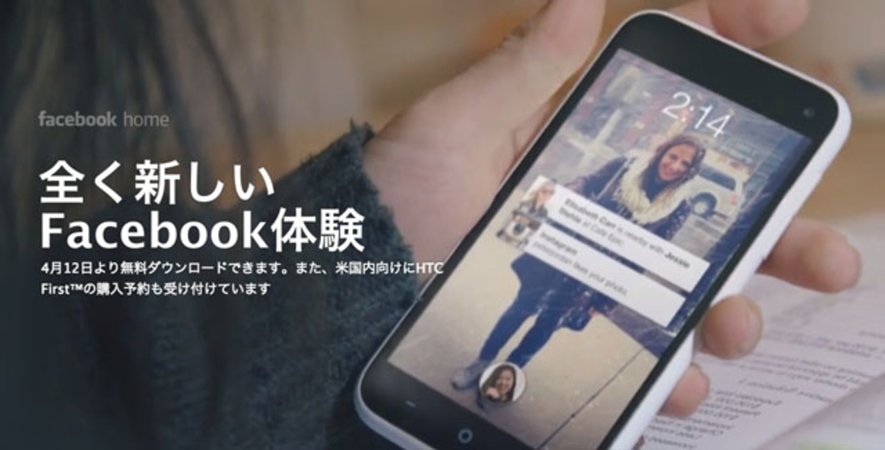 「HTC First」と「Facebook Home」は日本でも出る? 使える?