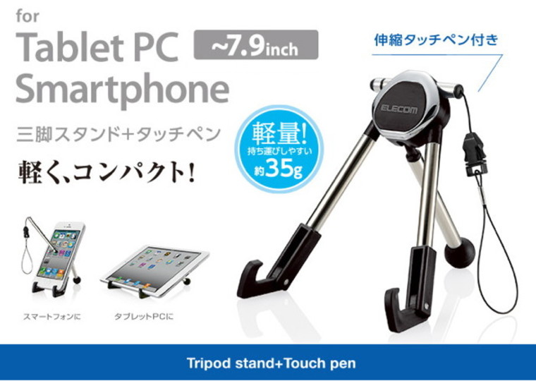 タッチペンが付いてくるスマートフォン&タブレットPC用スタンド