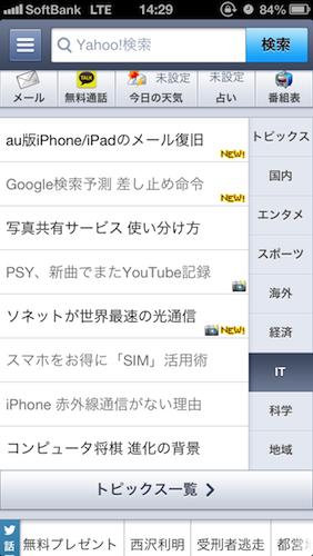 130415_yahooapp_ss.jpg