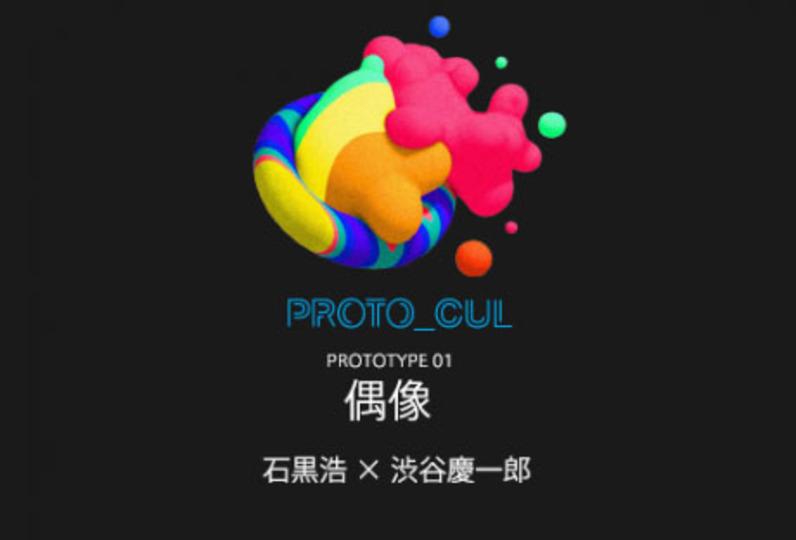 本日21時から。ソーシャルTV局「2.5D」でロボット工学者・石黒浩と音楽家・渋谷慶一郎のトークライブ開催