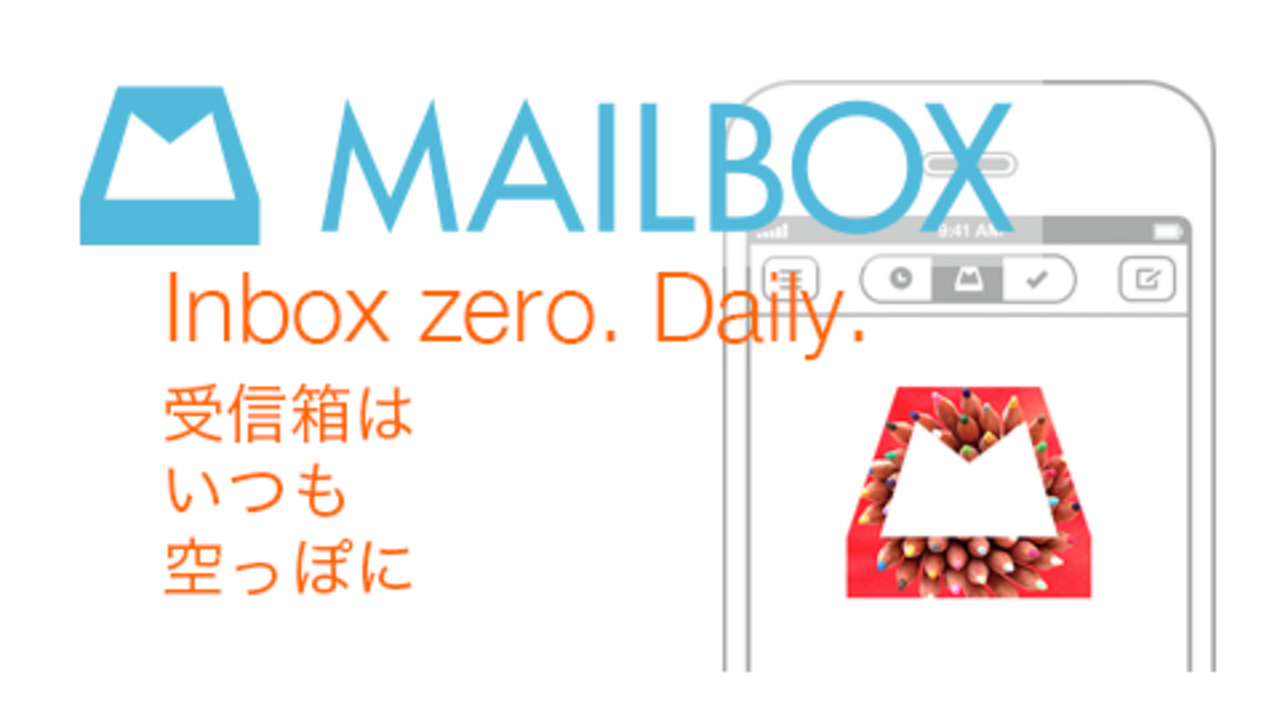 タスクもはかどるスゴすぎるiPhoneメールアプリ「Mailbox」。もう並ばなくても使えるよ