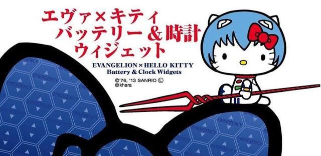 キティちゃんの万能っぷりがパないAndroidアプリ「エヴァンゲリオン×ハローキティ ウィジェットセット」