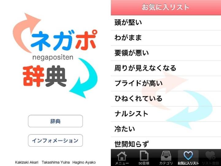 ポジティブな気持ちにしてくれる? iOSアプリ「ネガポ辞典」が熱い