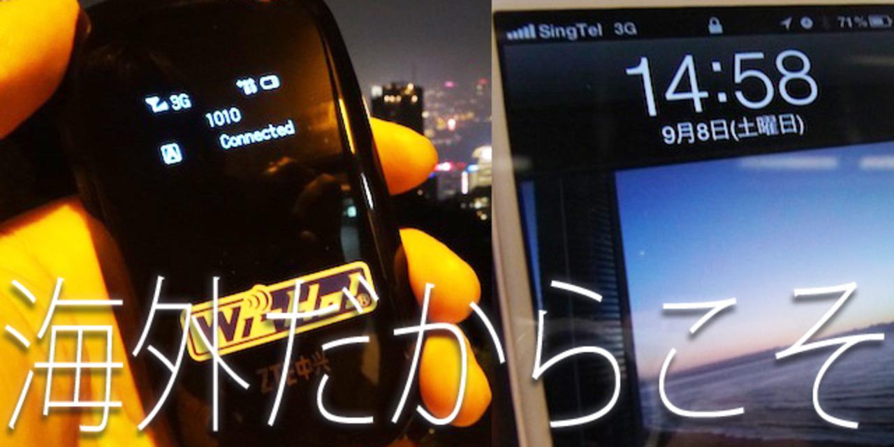 海外「だからこそ」スマートフォンを使おう! 利用方法別のメリット/デメリットの紹介