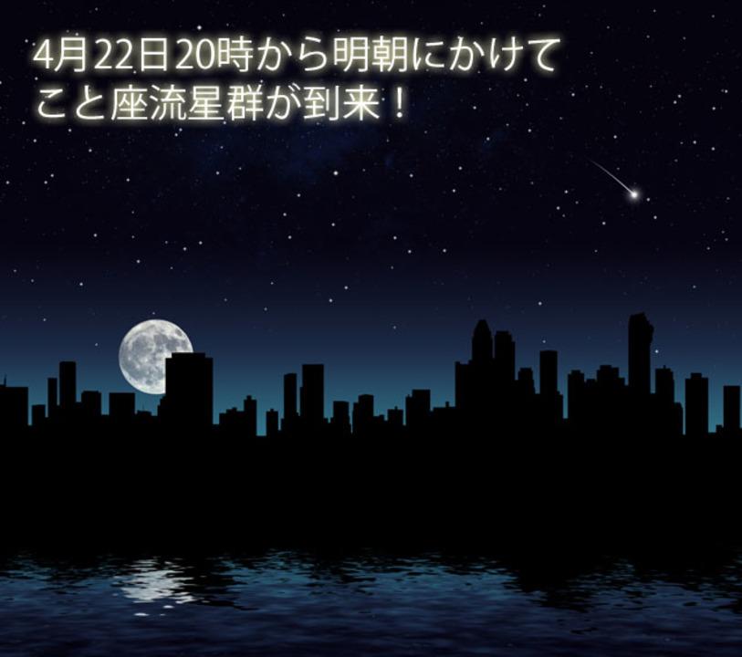 今夜は空を見上げよう。明朝にかけて「こと座流星群」がやってくる