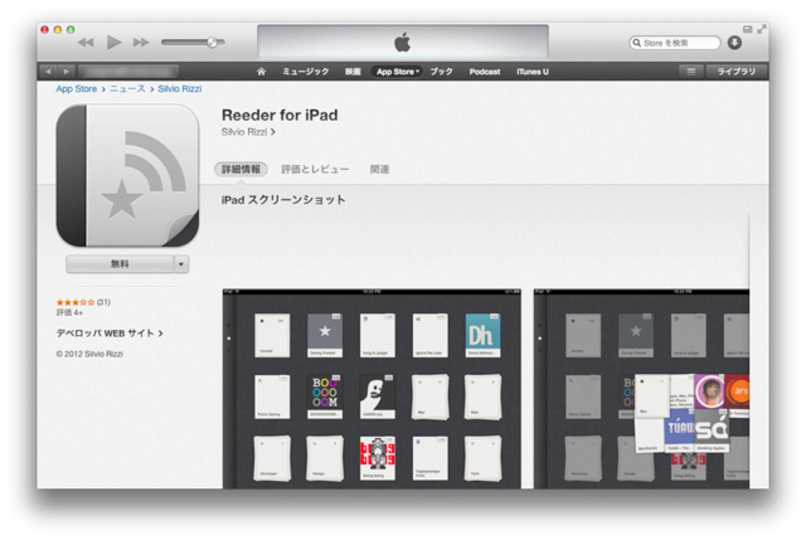 定番Google Readerアプリ「Reeder」のMac&iPad版が無料になった(期間限定!)