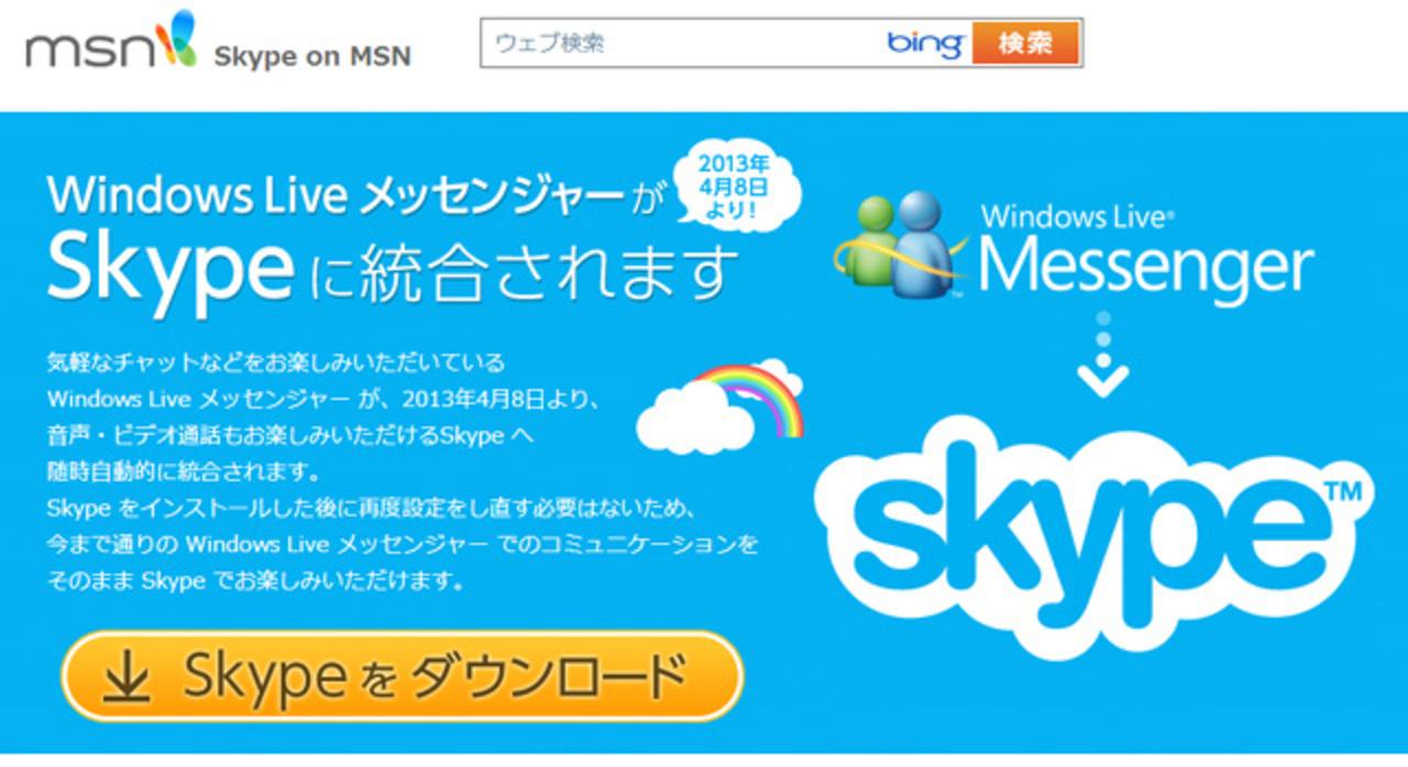 4月8日より、いよいよLiveメッセンジャーがSkypeへ統合! 注意点はどこ?