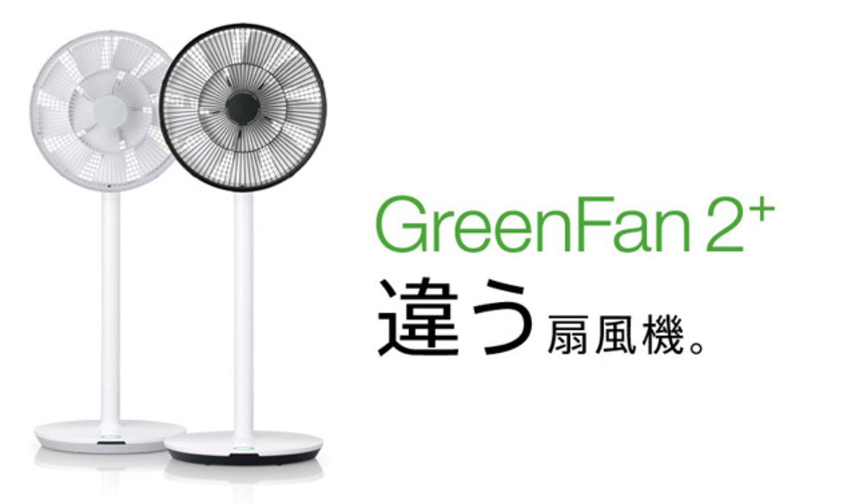 わずか1W、省エネ扇風機「GreenFan」の2013年モデルが販売開始。