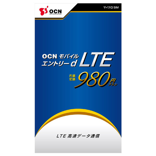 月額980円でLTE対応! NTTコミュニケーションズよりモバイルデータ通信サービス開始