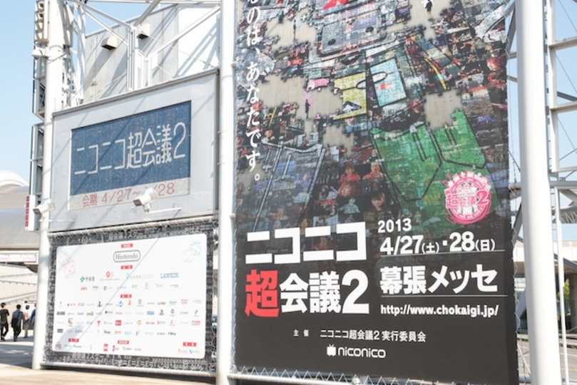 [ #chokaigi ]ニコニコ超会議2 全記事まとめ&コネタ集(更新終了しました)