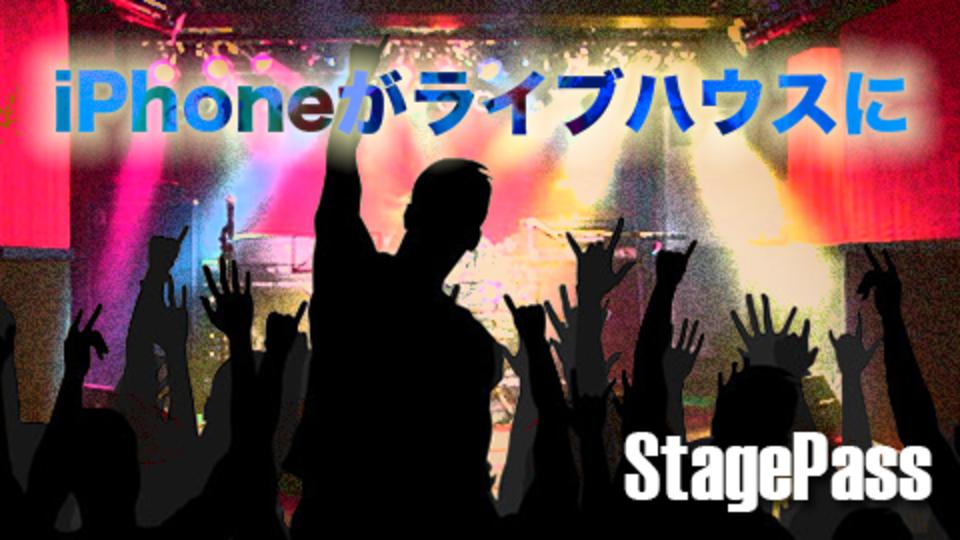 ライブハウスの臨場感で音楽を楽しめる超画期的iPhoneアプリ「StagePass」