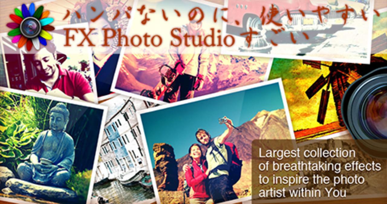 190種類のエフェクトで無限大の写真表現。iOSアプリ「FX Photo Studio」