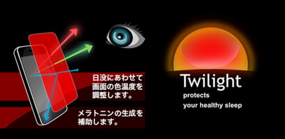 スマホのブルーなライトを減らして寝付きを良くするアプリがあるようです