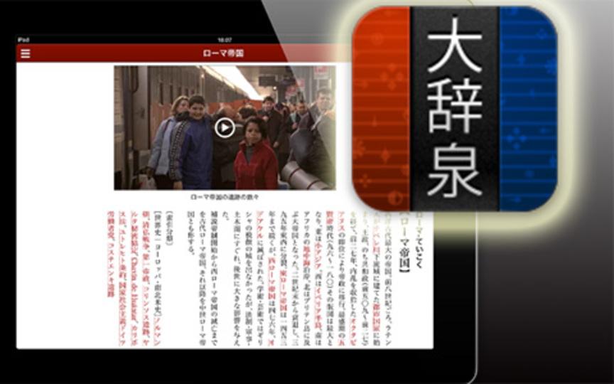 iOSアプリ「大辞泉」が新課金システム導入! ...ん、このビジネスモデルはソシャゲっぽいぞ