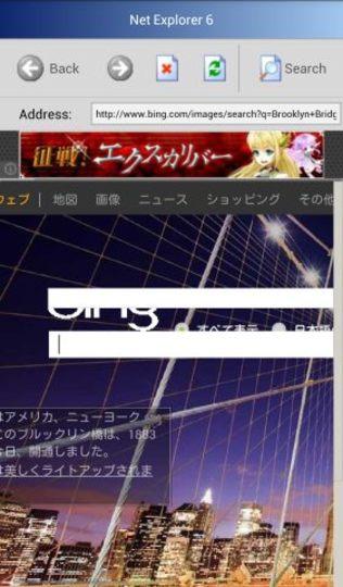 AndroidでIE6を再現する「Net Explorer 6」。表示崩れカワイイ