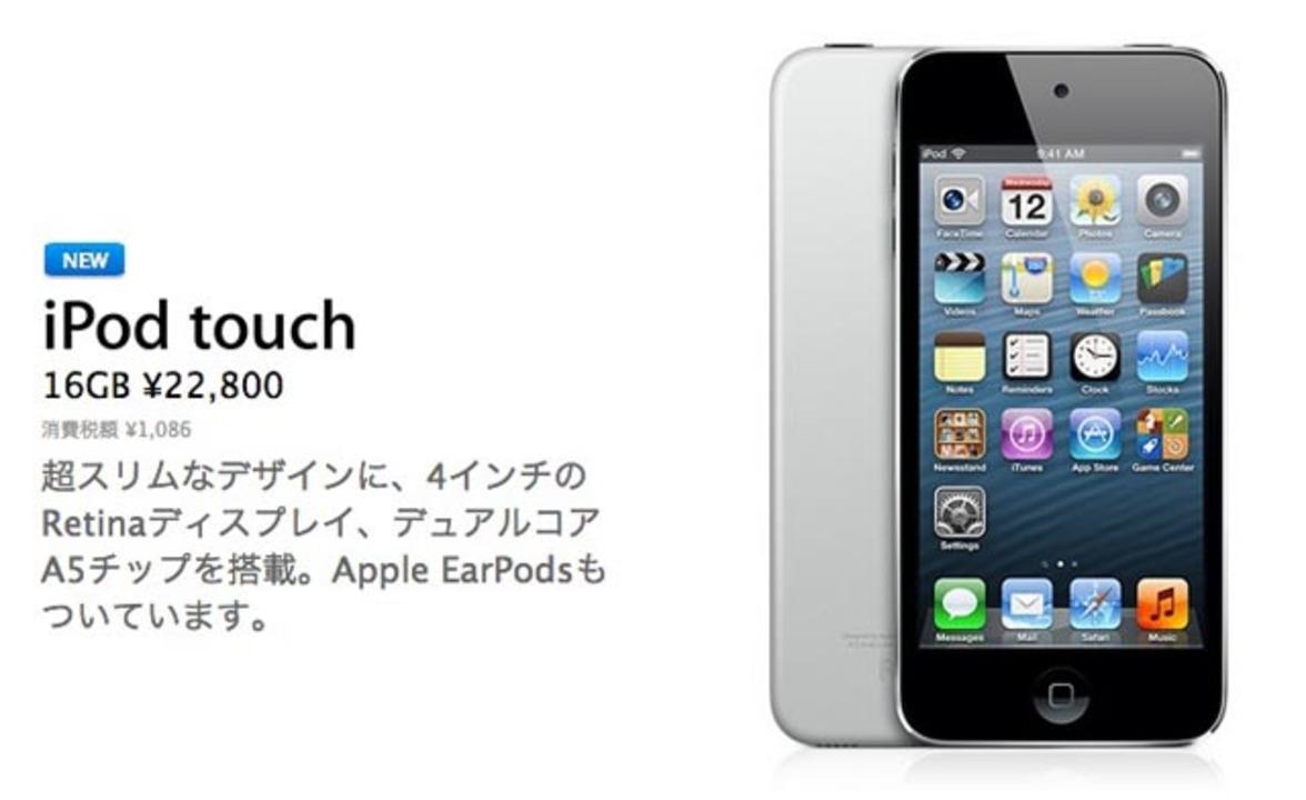 iPod touchに背面カメラレスモデルが登場。もう買えるよ。