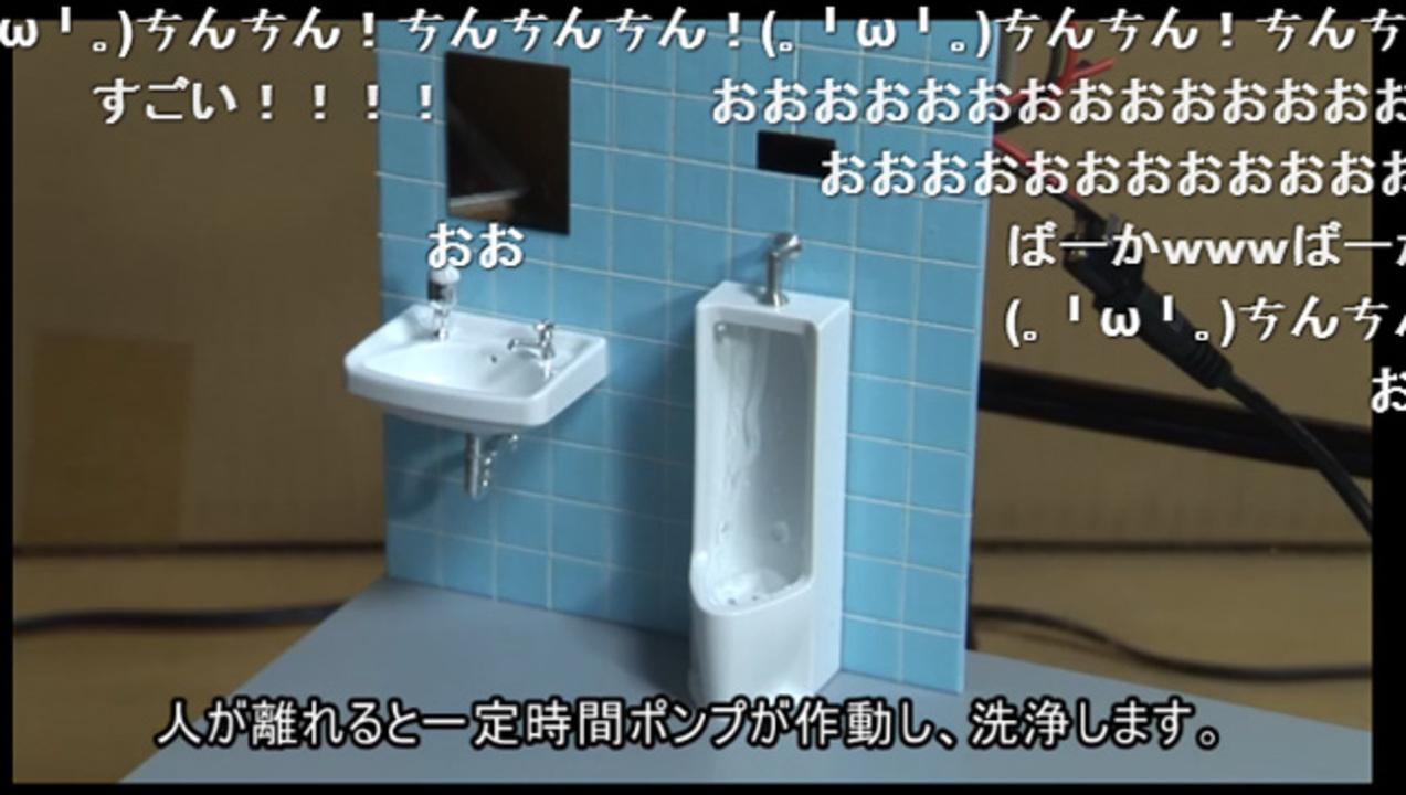 なぜベストを尽くしたのか。男子便所のプラモデルを水洗便器に魔改造。しかも......