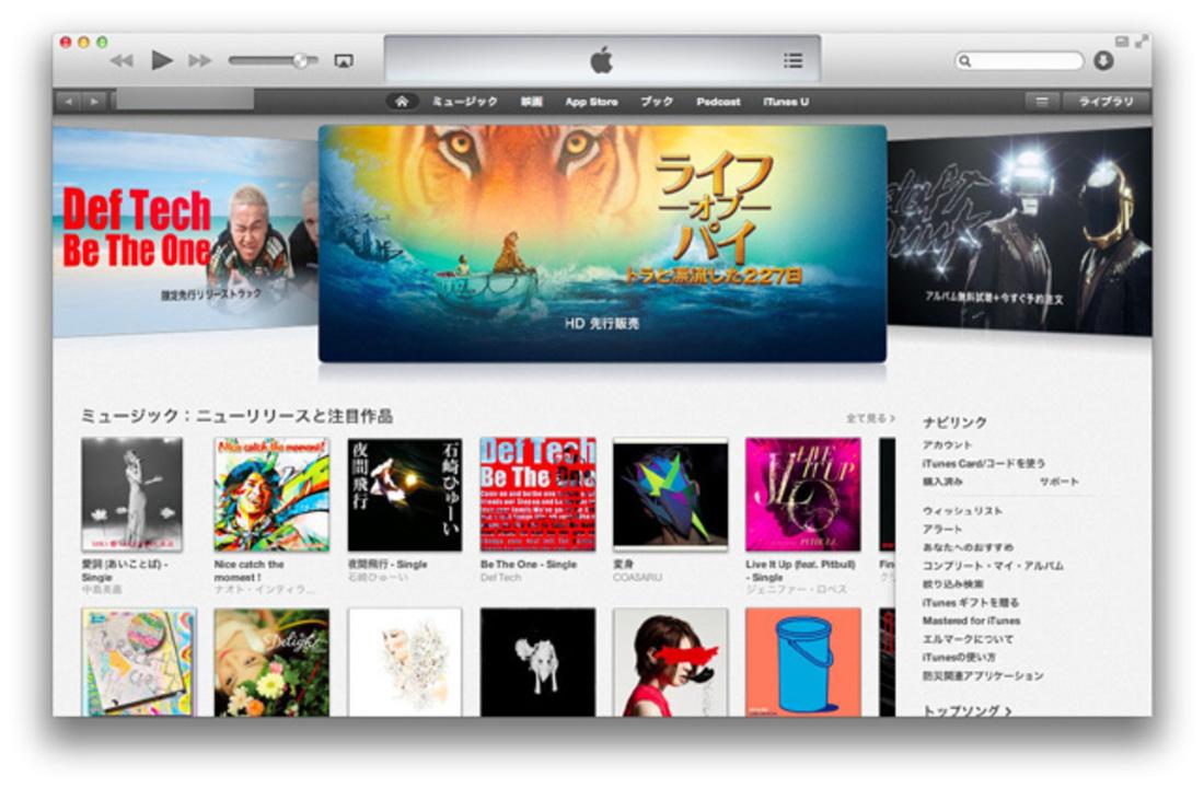 iTunes 11.0.3が公開。ミニプレーヤーと「曲」ビューでアートワーク表示が可能に
