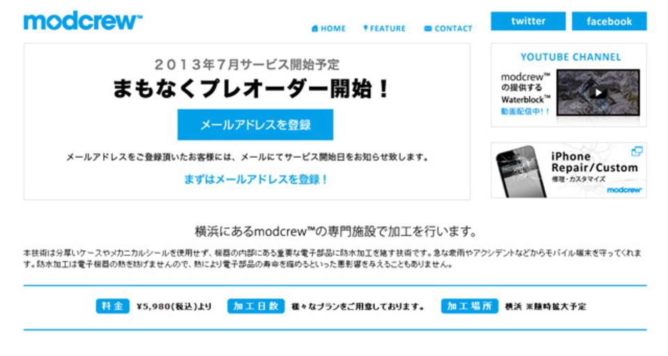 水没しても動作するデモあり。iPhoneの防水加工サービスが日本上陸!(追記あり)