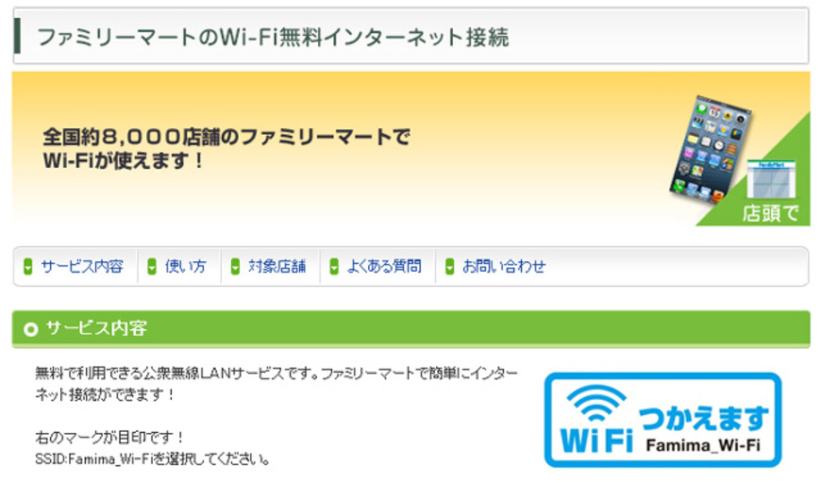 Wi-Fi、使えます。ファミリーマートも無料Wi-Fiインターネットサービスを開始