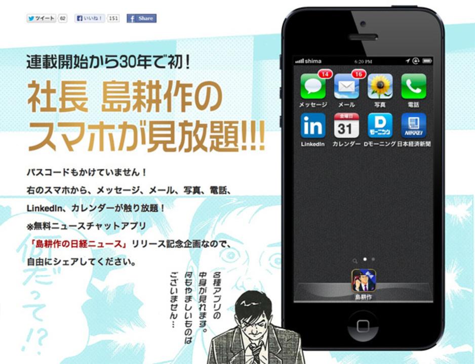 社長 島耕作のiPhoneが公開されて触り放題。パスワード解析だれか頼む!!