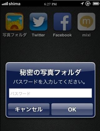 2013-05-31shima01.jpg