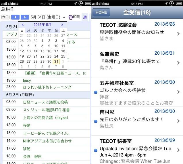 2013-05-31shima02.jpg