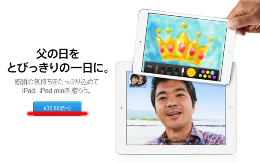 iPad&iPodが大幅値上がりしちゃいました