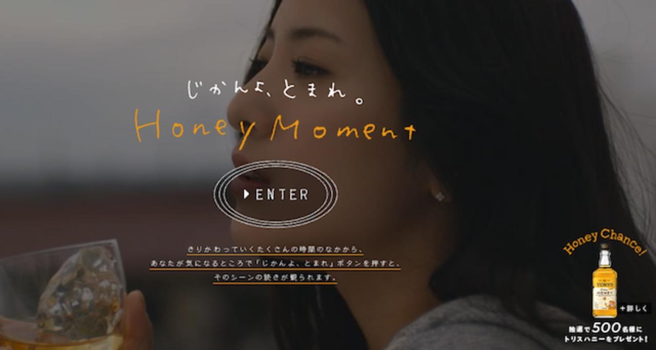 話題のスローモーション吉高由里子さんのサイトで裏技を発見!(動画あり)