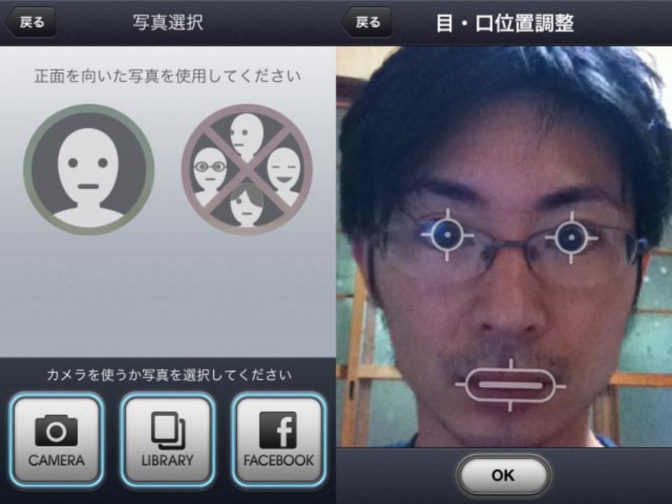 なんぞこれ...。写真を3D化&言葉をオウム返しするアプリ「モーションポートレート」がウザい