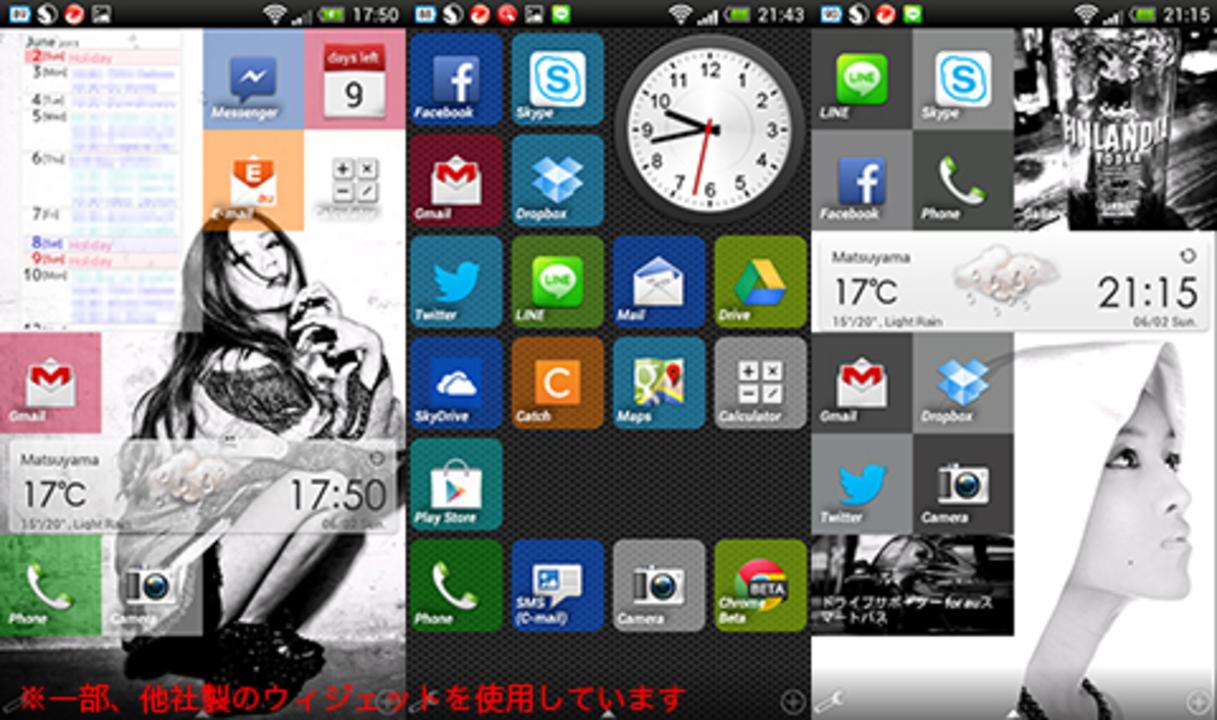 ガチクールなホーム画面を簡単に。Androidアプリ「Arikui Launcher」