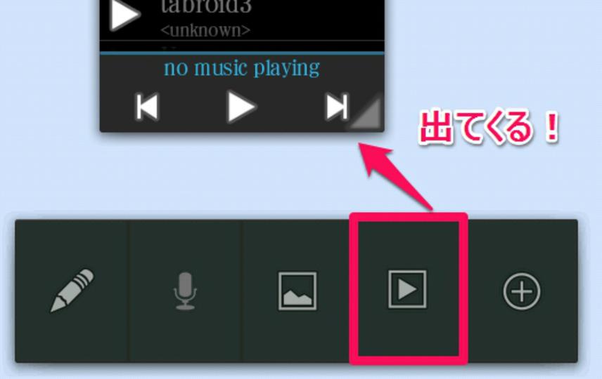 1タップで音楽プレイヤーやメモ帳を起動できるAndroidアプリがMacのスティッキーズっぽい。