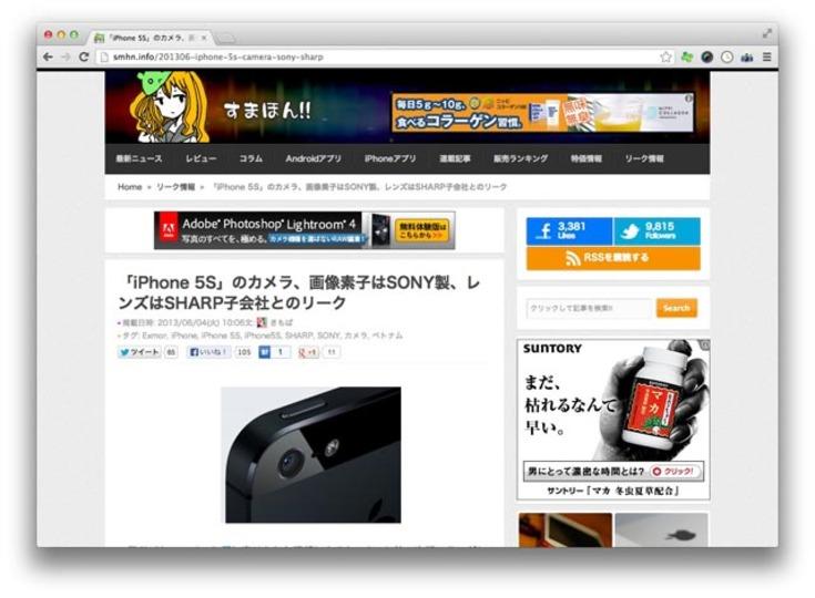 iPhone 5SのカメラはSONY製、レンズはSHARP製との噂