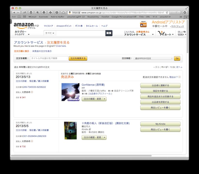こんな使ってたのか...。Amazonでどれだけ買い物したのか金額が分かるブックマークレット(楽天版を追加しました)