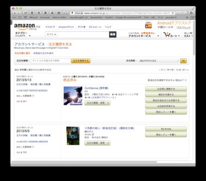 【過去記事】こんな使ってたのか...。Amazonでどれだけ買い物したのか金額が分かるブックマークレット(楽天版を追加しました)