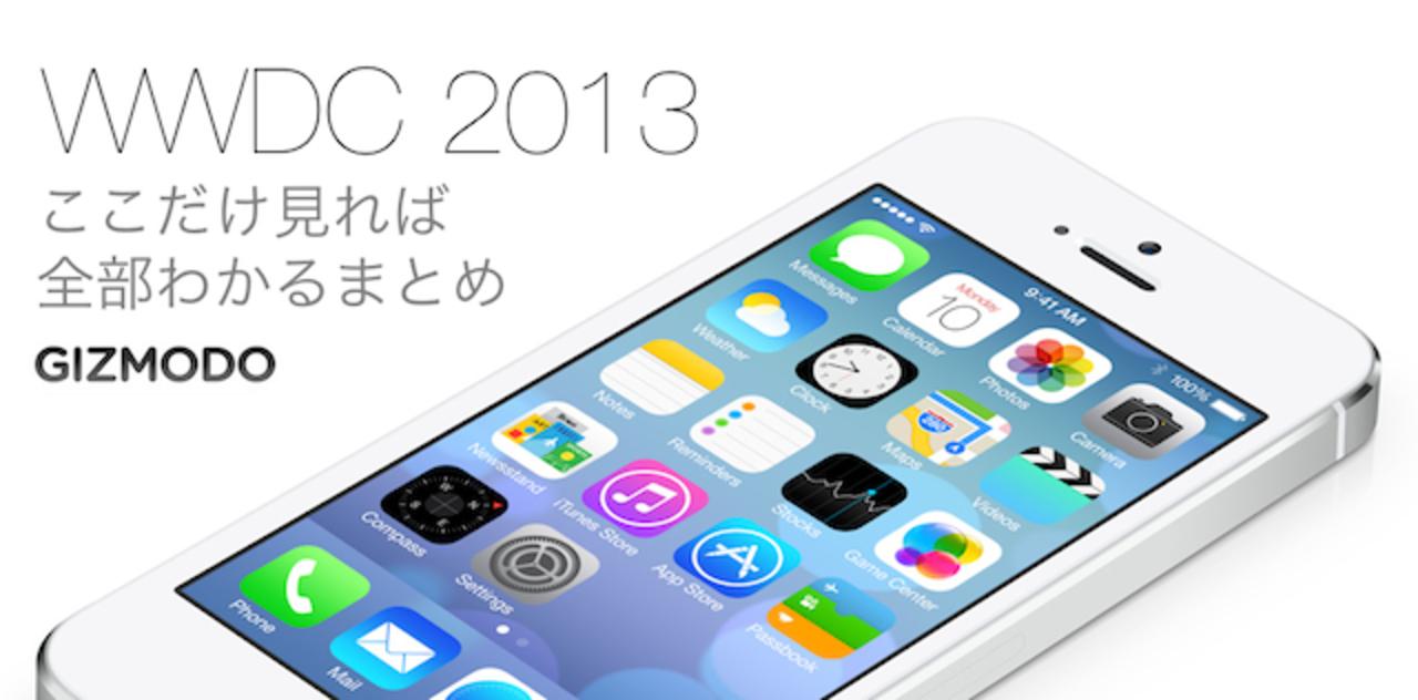 [ #WWDC2013 ]ぜーんぶここでどうぞ! アップルの発表は、ここだけ読めば全部わかるまとめ!(6月28日22:30更新)