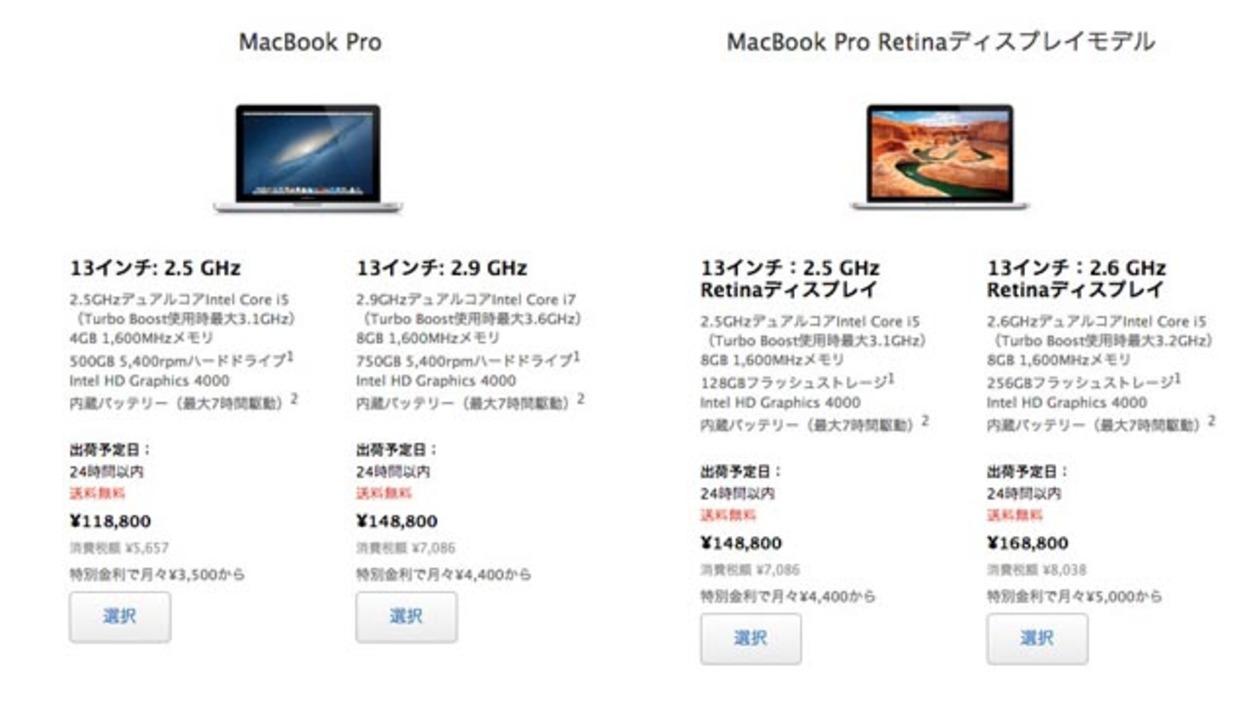 [ #WWDC2013 ]やっぱり来ちゃった...。MacBook Pro、iMac、Mac miniが値上がり