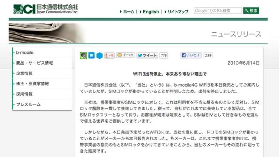 日本通信、今日発売のモバイルルータ出荷停止で怒りのプレスリリース。ってなんで怒ってるの?