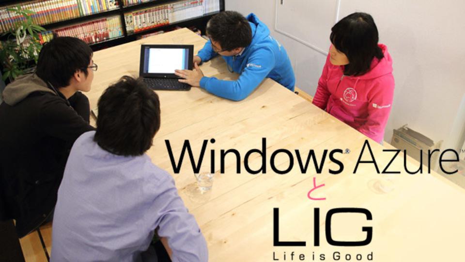 あのLIGの心を動かした! ウェブ制作会社がまだ知らない(かもしれない)Windows Azureのイイところ