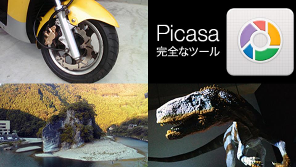 Picasaをあますところなく使い倒せるアプリ